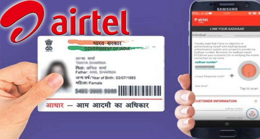 Airtel Switches to Digital KYC for Verification, Replaces Aadhaar Verification