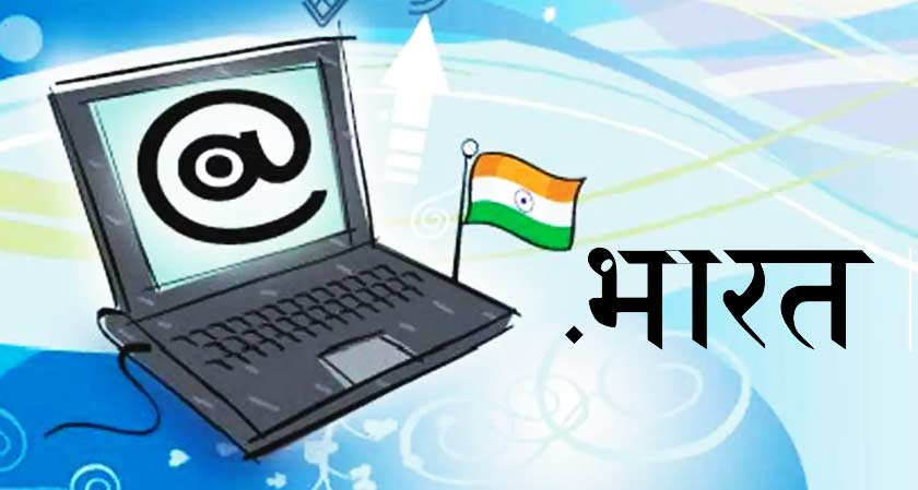Ministry of Electronics and IT makes the .bharat domain available in 22 languages